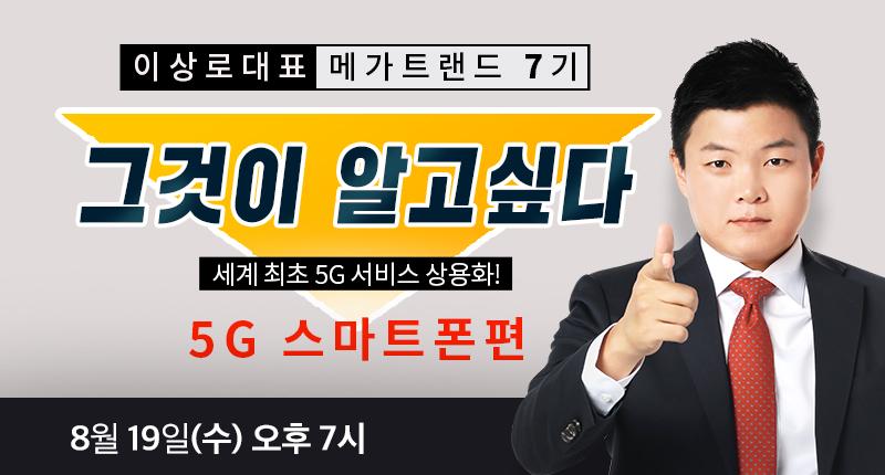 이상로대표 메가트랜드7기