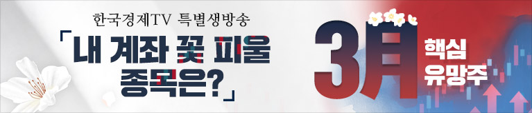 [특별생방송] 3월 핵심유망주 - 내 계좌 꽃피울 종목은?