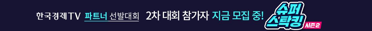 슈퍼스탁킹 시즌2 2차 참가자 모집중