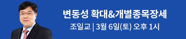 0306 조일교