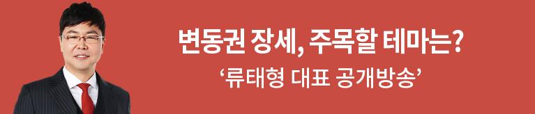 0304 류태형 변동권장세, 주목할테마는?
