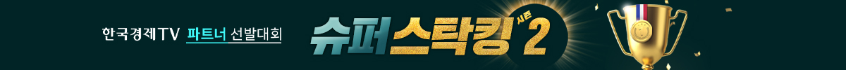 [한국경제TV 파트너 선발대회] 슈퍼스탁킹 시즌2