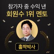 와우넷&교보증권 국내주식 실전투자대회 주간수익률