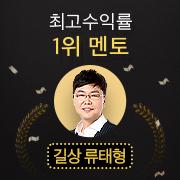 와우넷&교보증권 국내주식 실전투자대회 최종