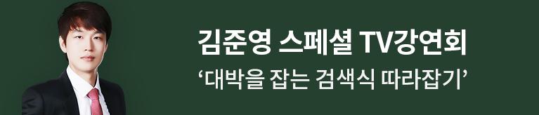 0407 김준영 스페셜 대박을 잡는 검색식 따라잡기