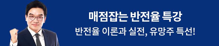 20210415 박완필 반전율특강