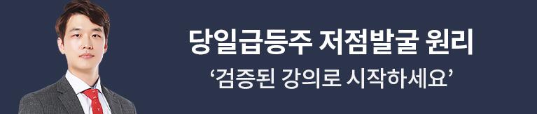0429 김준영 급등주 저점발굴교육