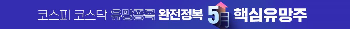 코스피 코스닥 유망종목 완전정복! 5月 핵심유망주