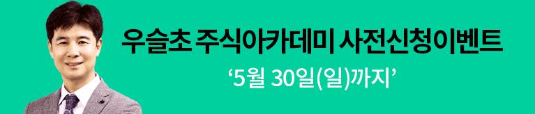0531 우슬초 주식아카데미 사전신청