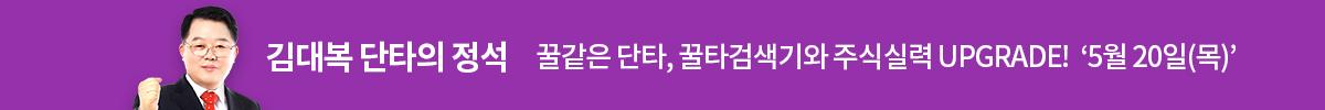 0520 김대복 프리미엄교육 단타의정석