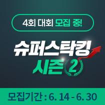 슈퍼스탁킹 시즌2 4회 대회 참가자 모집!