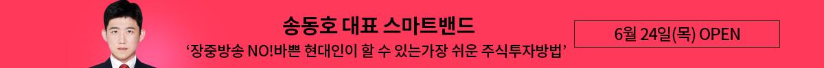 0624 송동호