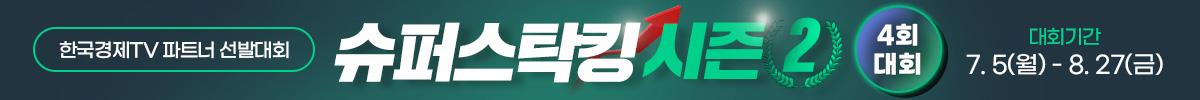 한국경제TV 파트너 선발대회 슈퍼스탁킹 시즌2 4회 대회 시작!
