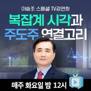 이승조TV강연회