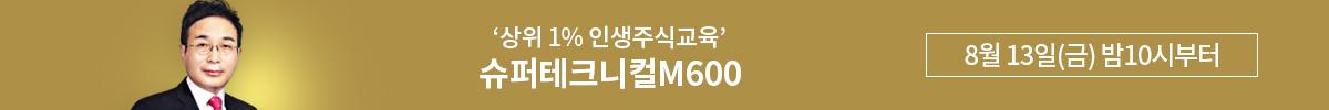 상위1% 인생주식교육 슈퍼테크니컬M600 오픈