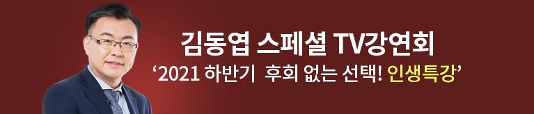 TV강연회 김동엽