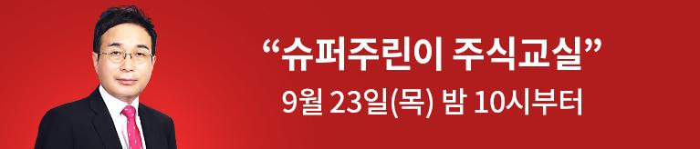 주린이주식교실 4기 모집 9/23