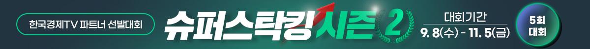 한국경제TV 파트너 선발대회 슈퍼스탁킹 시즌2 5회 대회 시작!