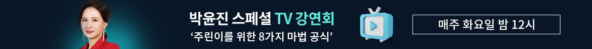박윤진 TV강연회