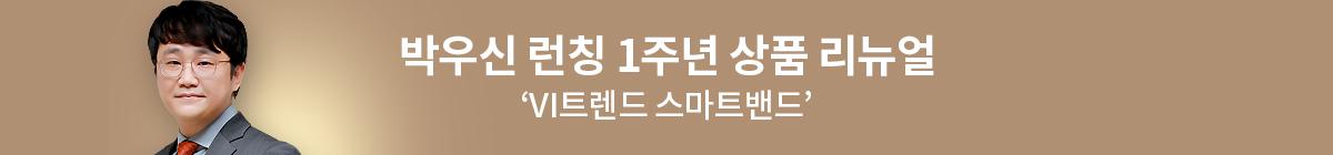 박우신 VI트렌드 스마트밴드