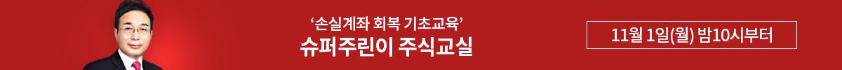[김병전]손실계좌 회복 슈퍼주린이 주식교실(5기)
