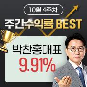 1022 10월 4주차 주간수익률 BEST 박찬홍_공용 리모콘하단