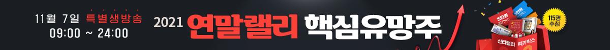 1107 특별생방송 공용 하단배너