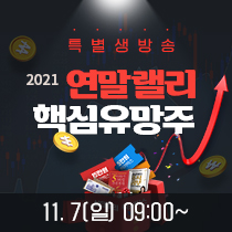 1107 특별생방송 공용 우측 플로팅배너