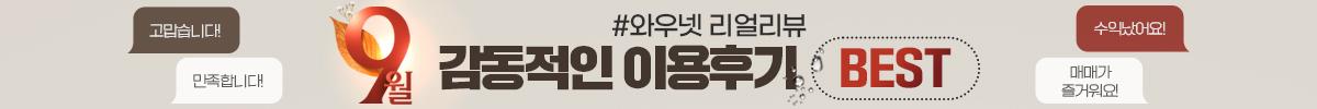 1028 9월 베스트 이용후기_공용 하단띠배너