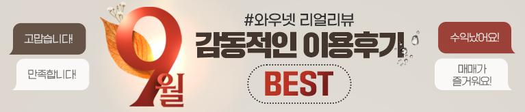 1028 9월 베스트 이용후기_공용 상단띠배너