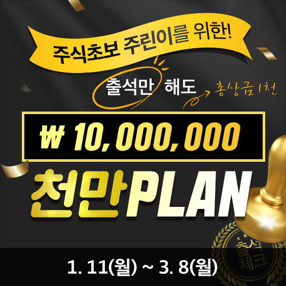 주린이 천만원 만들기 프로젝트!