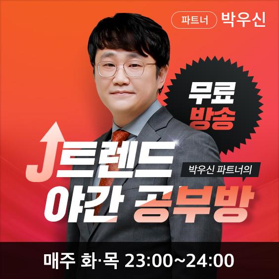 박우신 야간 공개방송