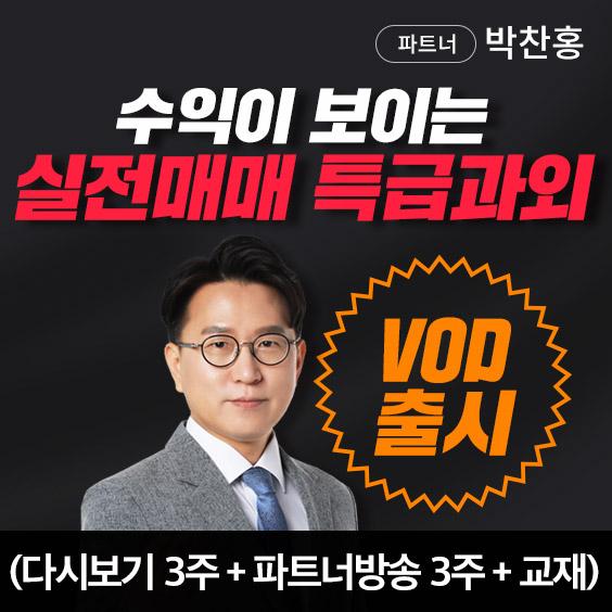 실전매매 특급과외 VOD 출시