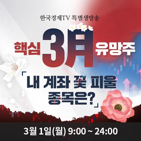 [특별생방송] 3월 핵심유망주 내 계좌 꽃 피울 종목은?