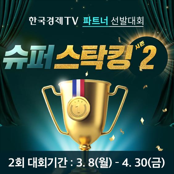 [한국경제TV 파트너 선발대회] 슈퍼스탁킹 시즌2 제 2회