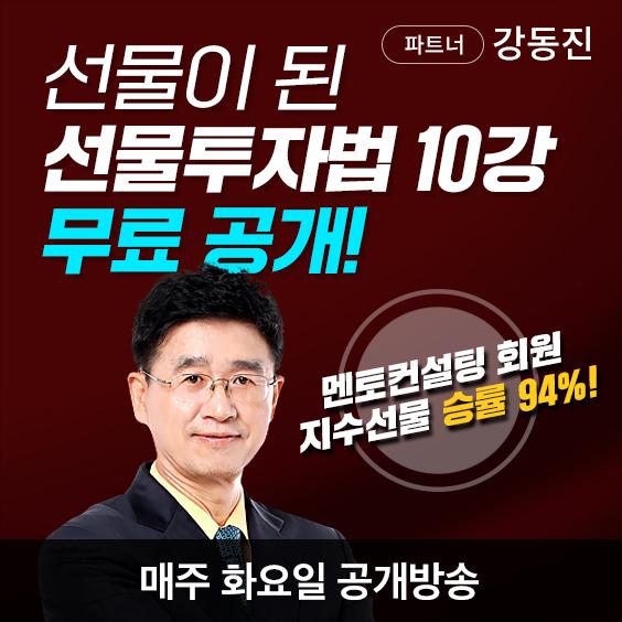 선물이된 선물투자법 10강 무료공개!