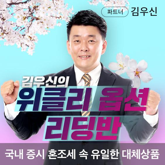 김우신대표 위클리옵션  리딩반 절찬 모집!