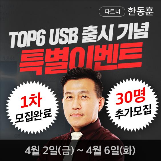 [선착순 300명]  TOP 6 USB 출시 기념 특별 이벤트
