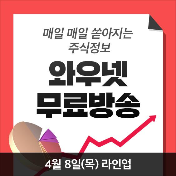 4월 8일 공개방송 파트너 라인업