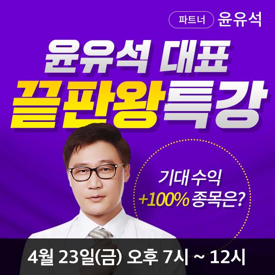 끝판왕 특강 : 아직 안 오른 종목 공개