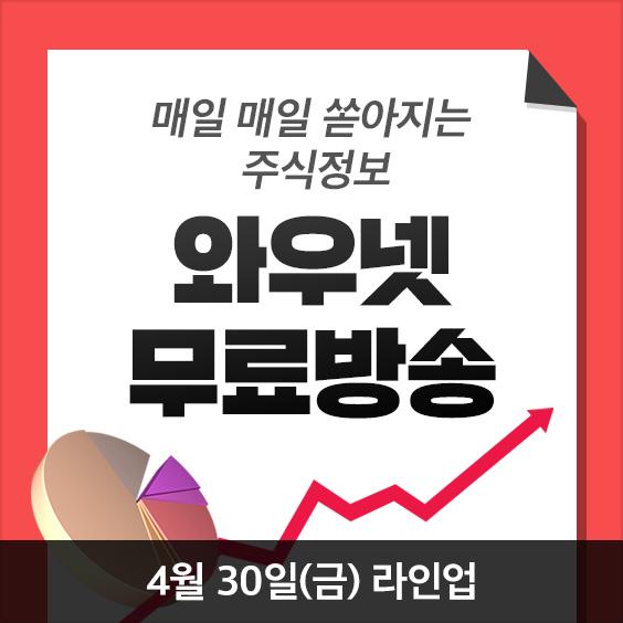4월 30일 공개방송 파트너 라인업