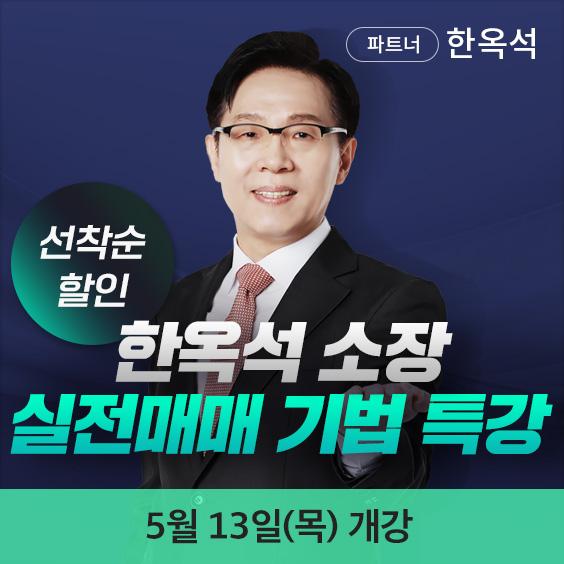 볼린저밴드 한옥석 소장의 실전매매 기법특강!