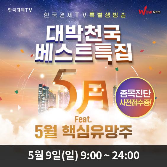 [5월 7일 특별생방송] 대박천국 베스트특집