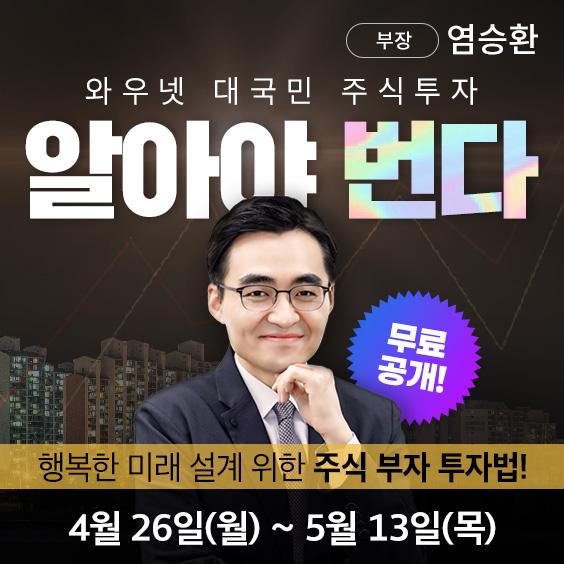 [한국경제TV 와우넷 대국민 주식투자] 알아야번다 - 주식부자가 되기위해 꼭 알아야 할 투자법