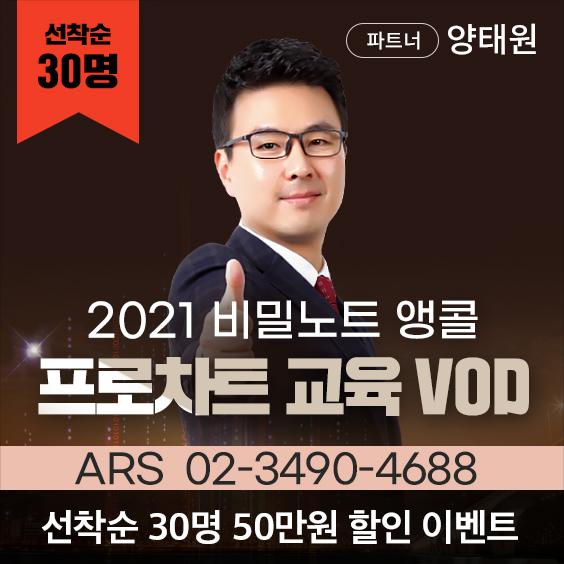 양태원의 비밀노트가 VOD로 돌아왔다!