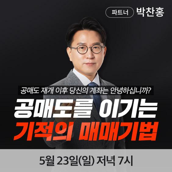 박찬홍 공매도를 이기는 매매기법