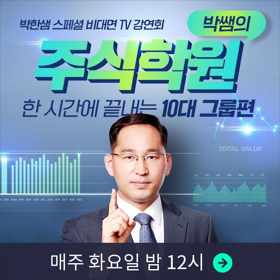 박한샘 스폐셜 TV 강연회 - 박쌤의 주식학원 10대 그룹편