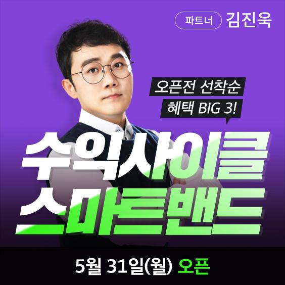 슈퍼스탁킹 1위 김진욱의 수익사이클 5/31 오픈