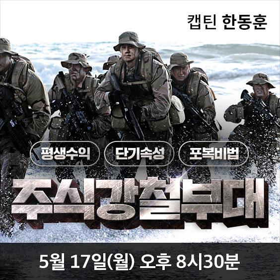 [캡틴 한동훈 주식강철부대 1기] 프리미엄교육 이벤트