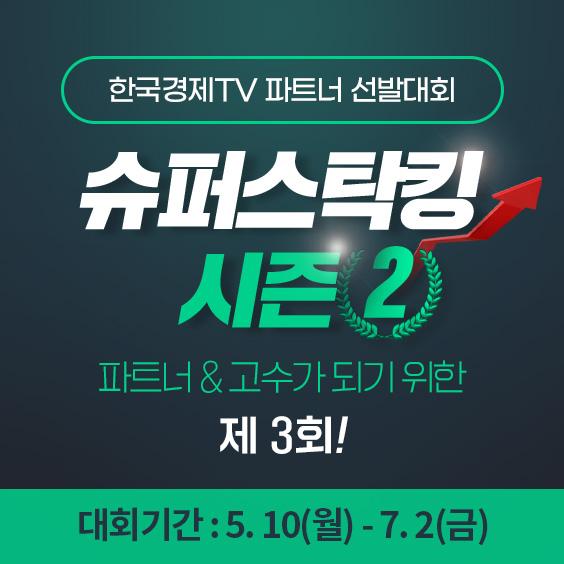 한국경제TV 파트너 선발대회 슈퍼스탁킹 시즌2 3회 대회 시작!